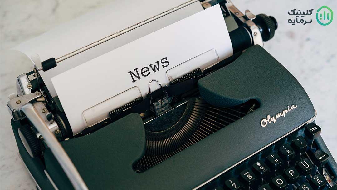 اخبار سیاسی و اقتصادی می تواند ما را در پیدا کردن روند قیمت ها در بازار سهام کمک نماید