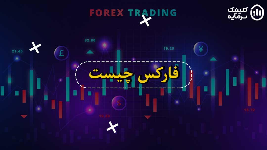 بازار فارکس چیست