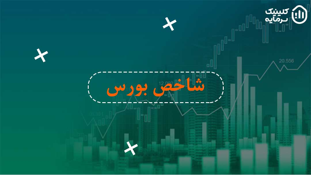 شاخص بورس نشاندهنده وضعیت کلی بازار بورس است. شاخص بورس نوسانات متغیرهای این بازار و میزان رشد یا افت ارزش سهام شرکتها را مشخص میکند.