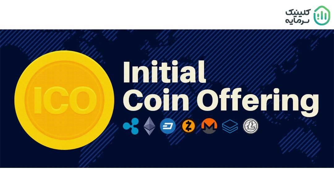 علاقمندان به دریافت توکن ارز دیجیتال میتوانند در یک initial coin offering (ICO) شرکت کنند.