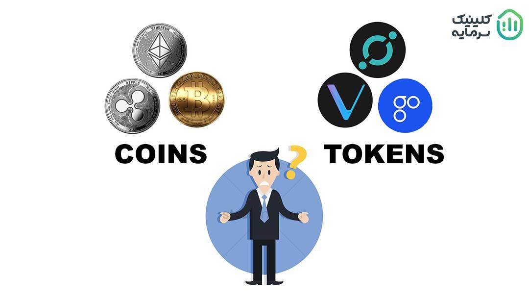 توکن ارز دیجیتال به صورت ارزی است که بلاکچین مخصوص به خود ندارد و روی شبکههای مختلف جابهجا میشود. با این حال کوین، یک بلاکچین اختصاصی دارد.