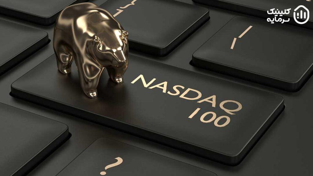 نزدک 100 را میتوان از طریق بنیاد سرمایهگذاری کیوکیوکیو (QQQ Trust) معامله کرد.