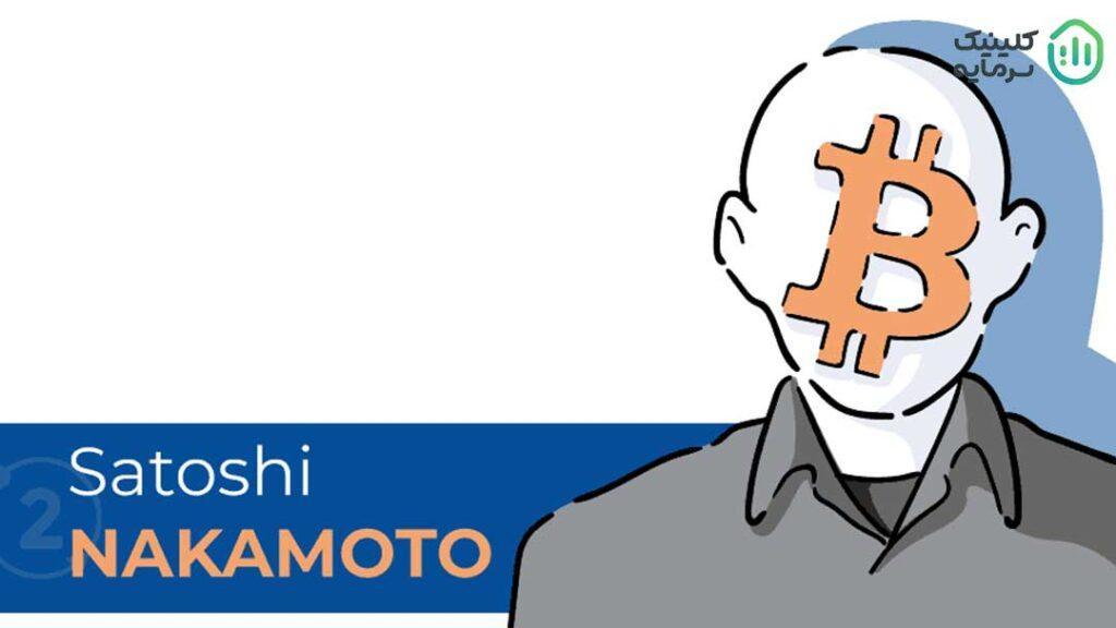 ساتوشی ناکاموتو کیست
