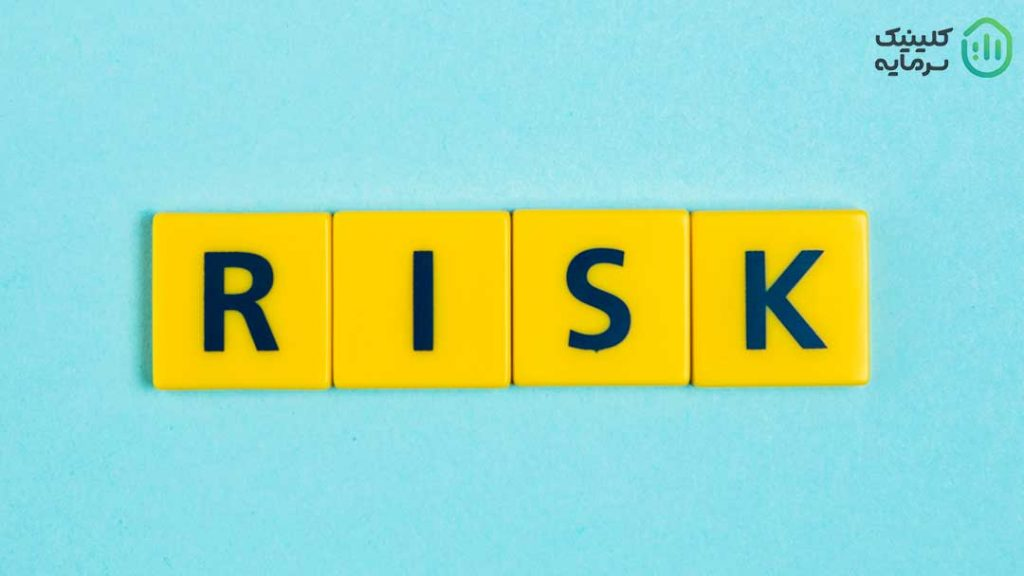 ریسک از بنیادیترین مفاهیم بازار پول و سرمایه است. به بیان ساده، ریسک به معنای زیان احتمالی در سرمایهگذاری است.