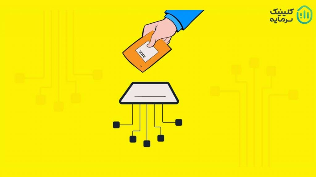 یکی از اصلیترین موارد استفاده از شفافیت اطلاعات بلاکچین و قراردادهای هوشمند، انتخابات باشد که همواره خطر دستکاری نتایج آن وجود دارد.