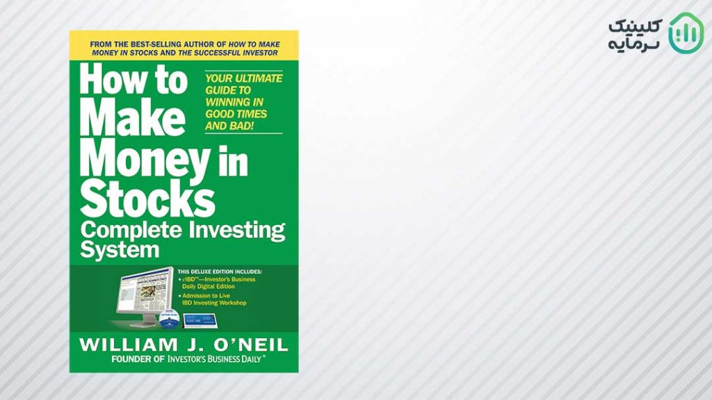 کتاب How to make money in stocks
