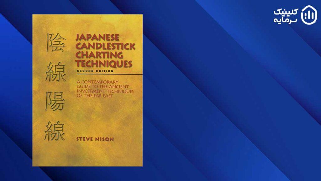 کتاب Japanese Candlestick Charting Techniques: A Contemporary Guide to the Ancient Investment Techniques of the Far East