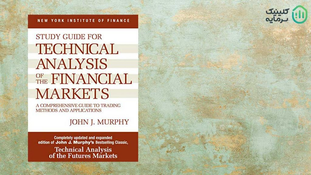 کتاب Study Guide to Technical Analysis of the Financial Markets: A Comprehensive Guide to Trading Methods and Applications