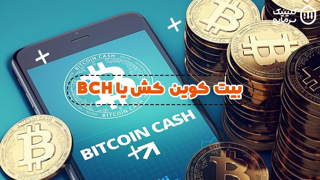 """بیت کوین کش (Bitcoin Cash) یکی از انواع ارزهای دیجیتالی است که به عنوان """"پول نقد الکترونیکی همتا به همتا"""" شناخته میشود."""