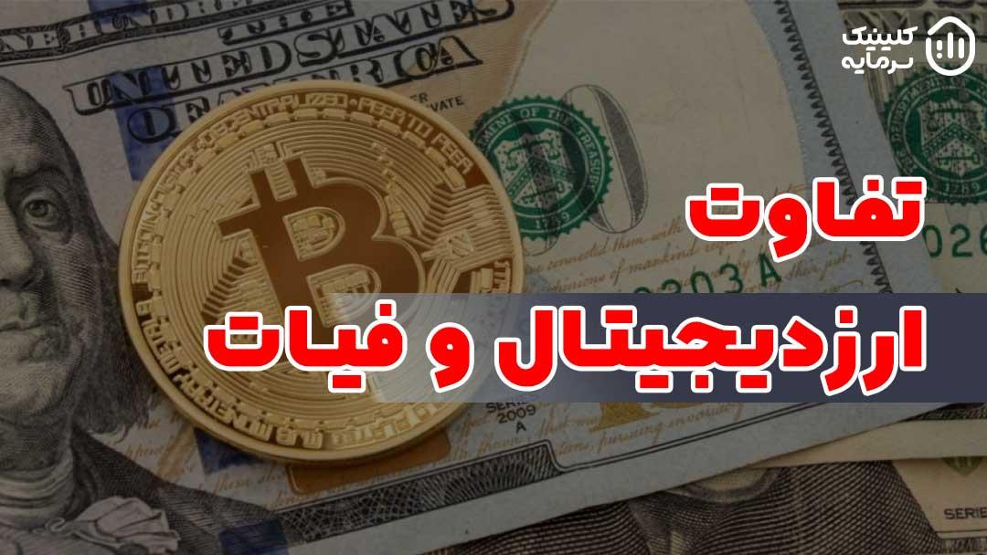 پول یا ارز فیات