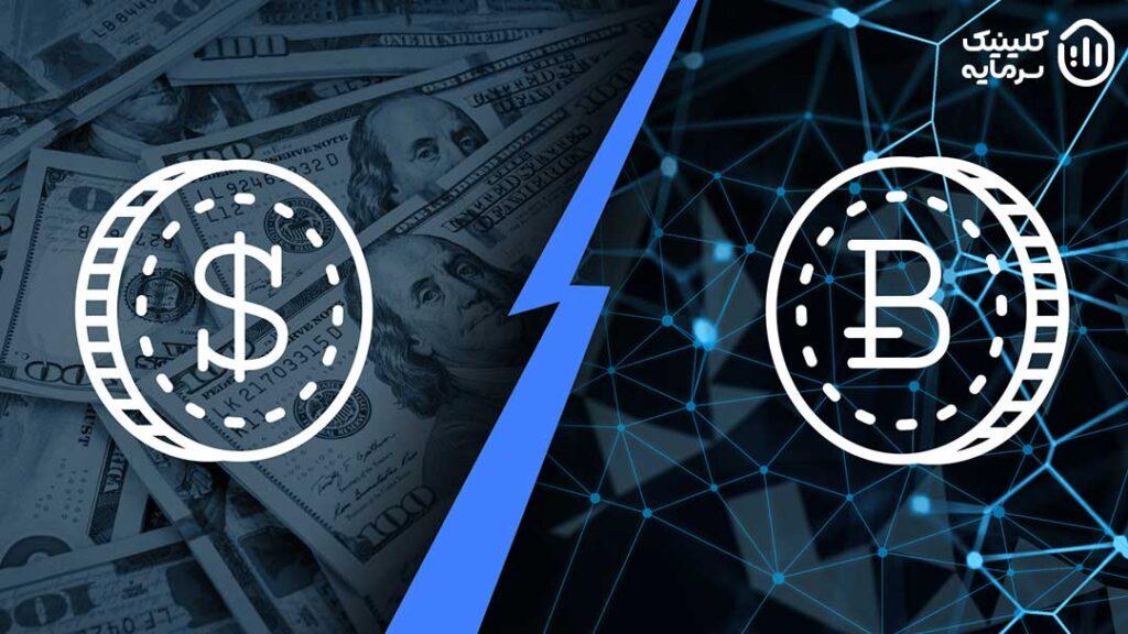 تفاوتهای ارز دیجیتال با ارز فیات