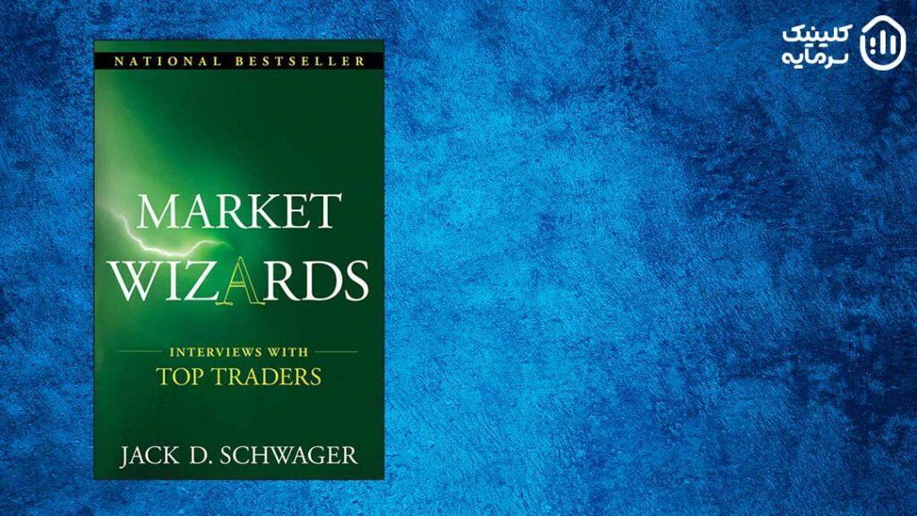 کتاب Market Wizards