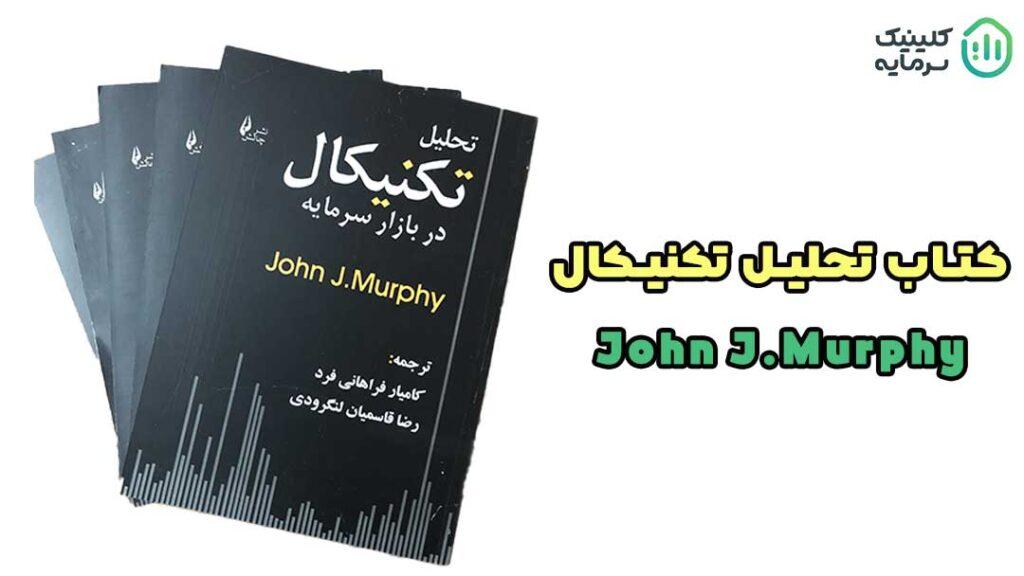 کتاب تحلیل تکنیکال جان مورفی