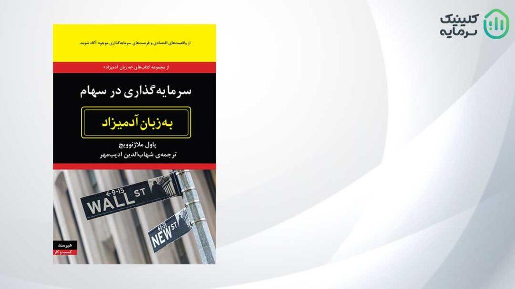 کتاب سرمایهگذاری در سهام به زبان آدمیزاد