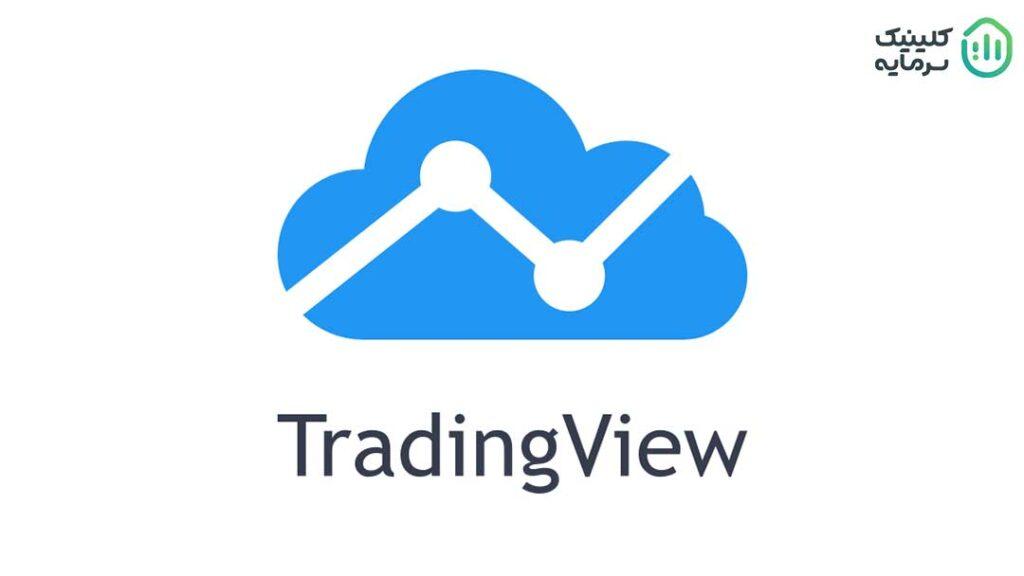لوگو نرمافزار Tradingview