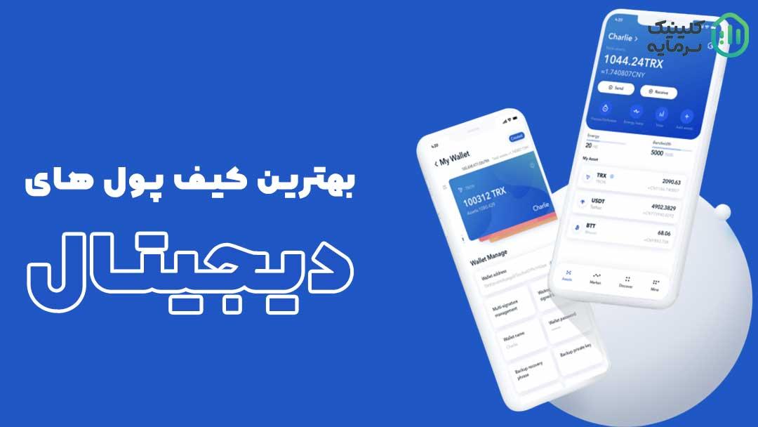 بهترین کیف پول بیت کوین برای ایرانیان