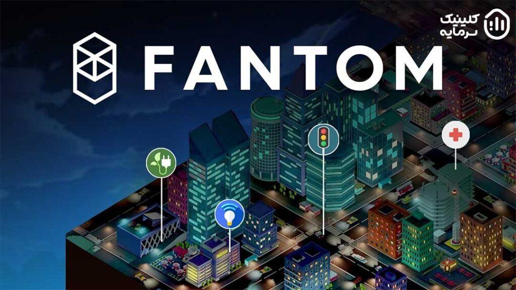 فانتوم شبکهای است که بر پایه تکنولوژی DAG که میتواند برای تأمین انرژی شهرهای هوشمند و تمامی خدمات تشکیلدهنده آن باشد.
