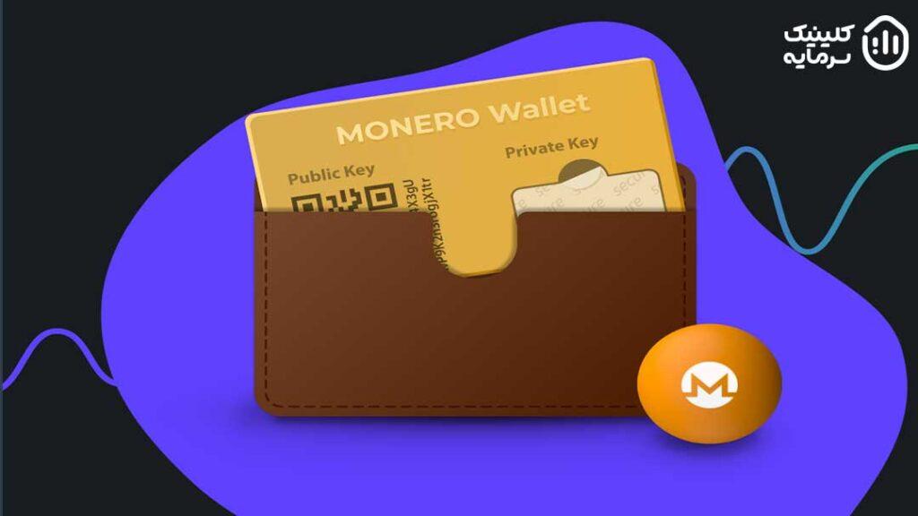 کیف پولهای مناسب برای ارز دیجیتال مونرو