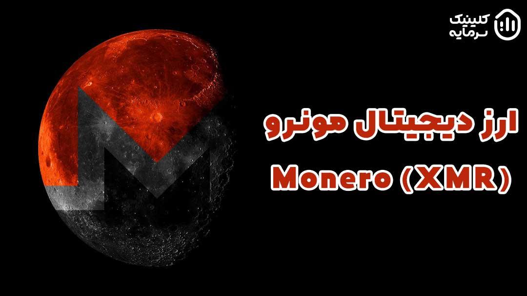 ارز مونرو (XMR)