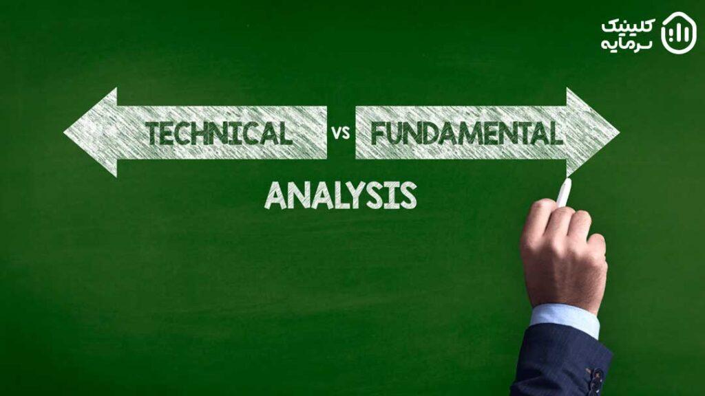 تحلیل تکنیکال خوب است یا بنیادی