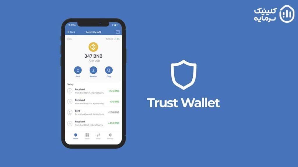کیف پول دیجیتال تراست والت (Trust Wallet)
