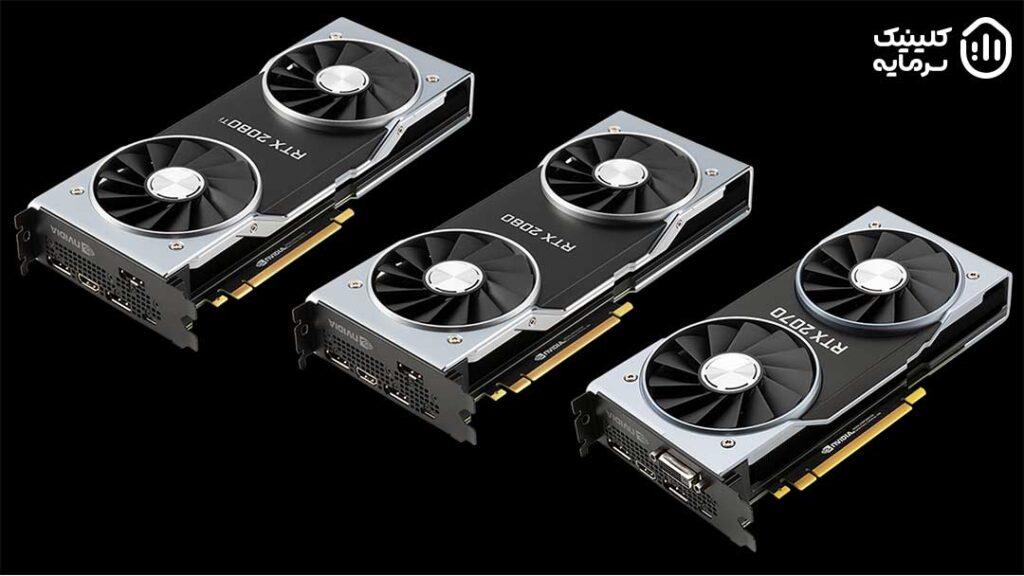واحد پردازش گرافیک یا GPU