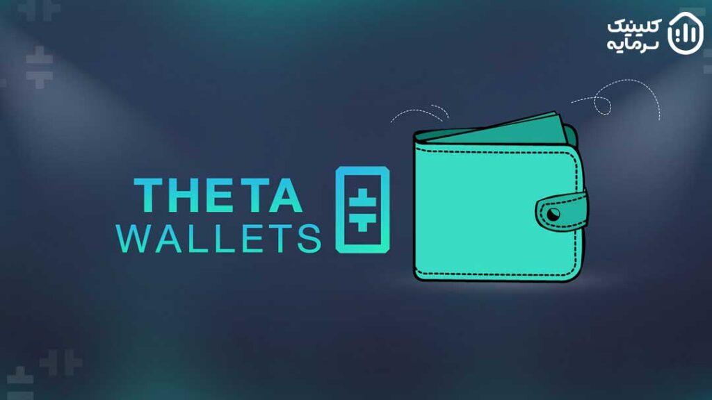 کیف پول اختصاصی تتا