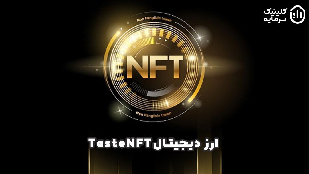 ارز TasteNFT