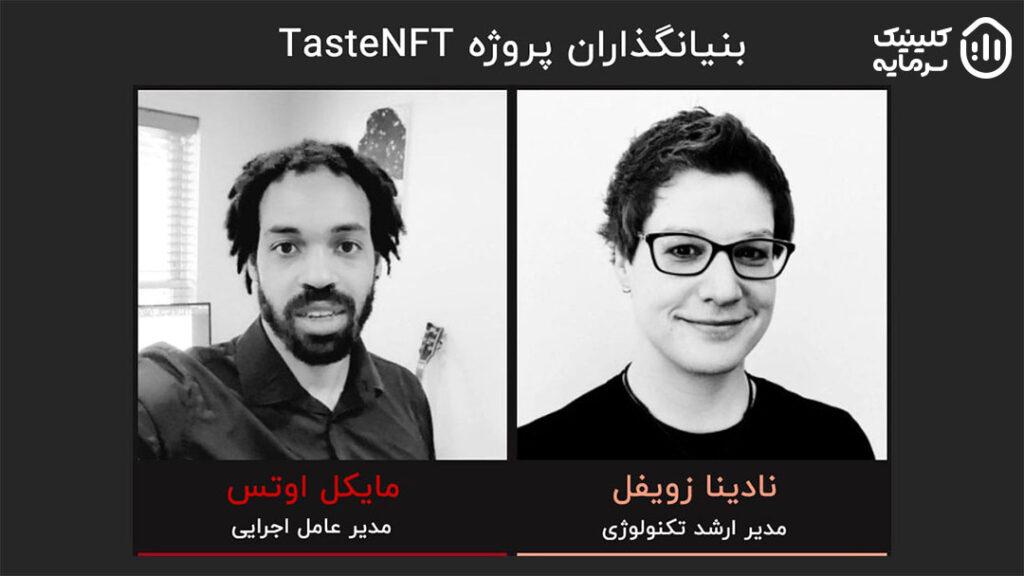بنیانگذاران TasteNFT