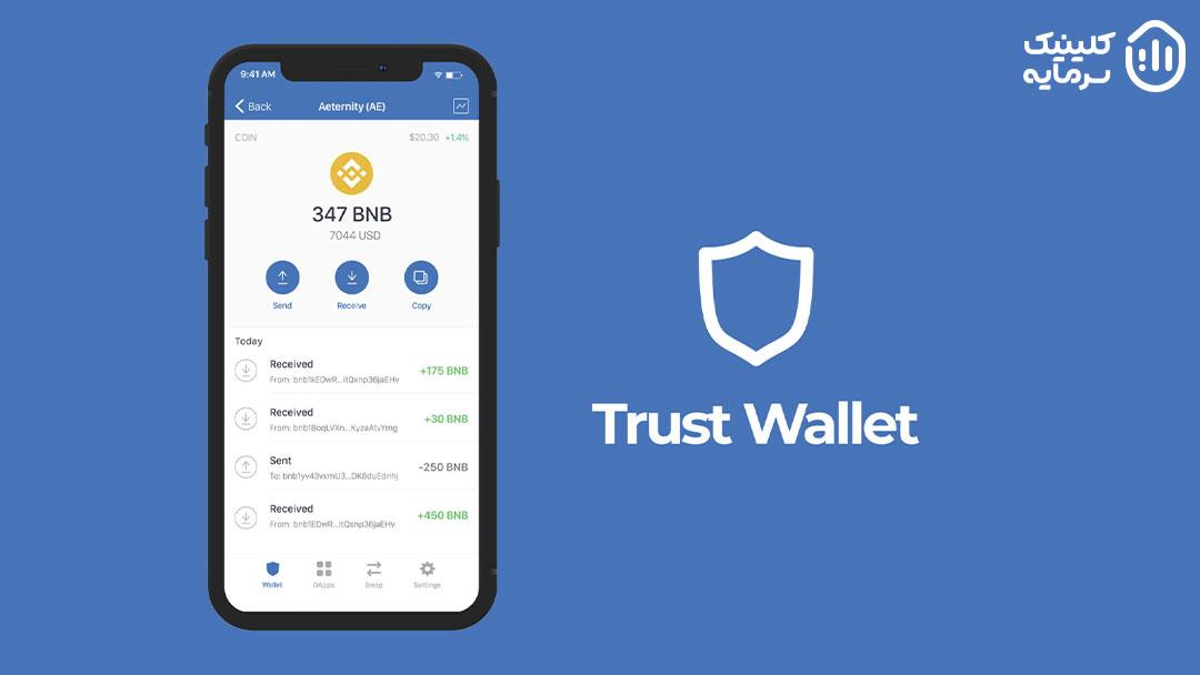 کیف پول تراست ولت Trust Wallet