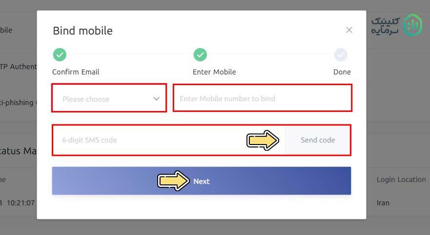 افزودن شماره موبایل به حساب کاربری در صرافی coinex