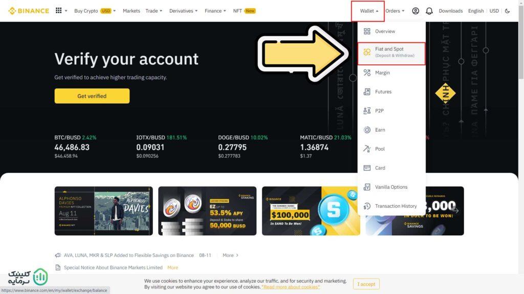 شارژ حساب کاربری با ارزهای دیجیتال