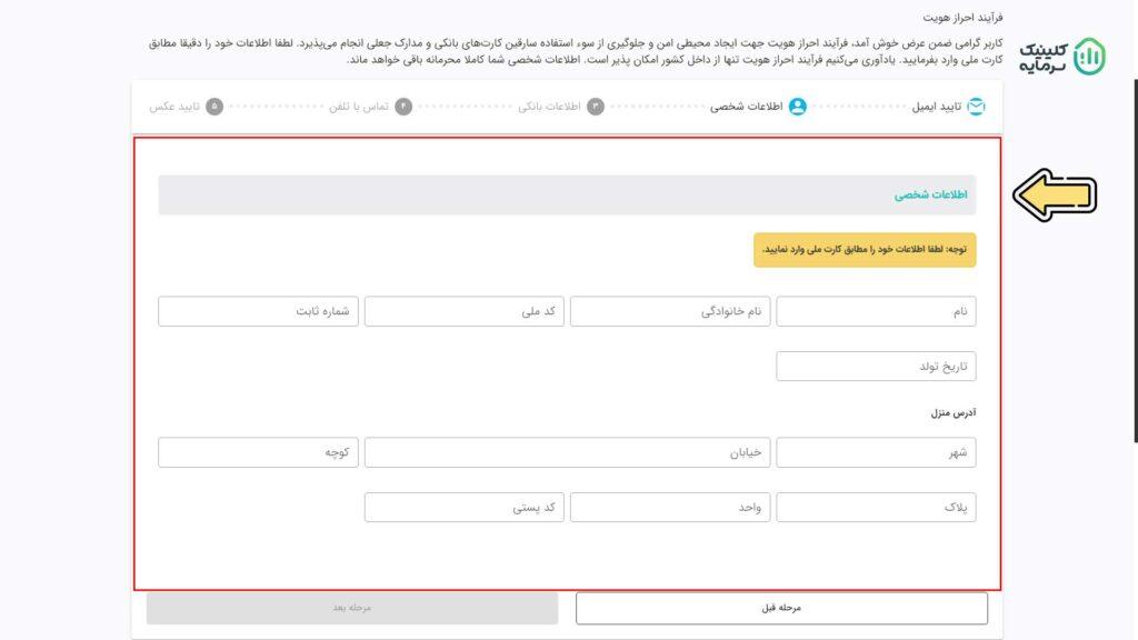 آموزش احراز هویت در صرافی ارز دیجیتال تبدیل