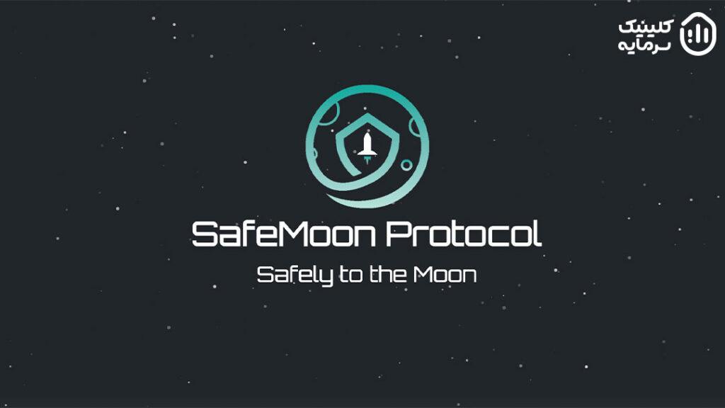 پروتکل بلاکچین ارز safemoon