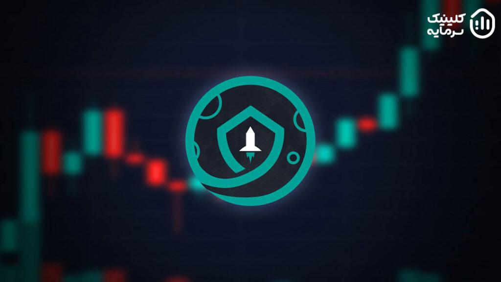 تحلیل ارز safemoon در آینده