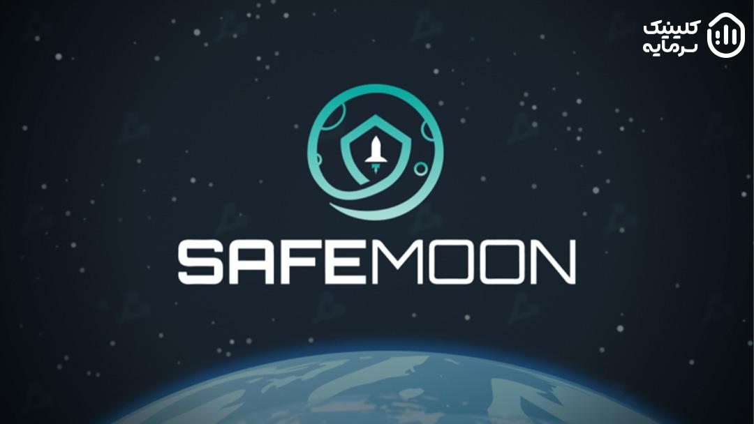 ارز دیجیتال safemoon