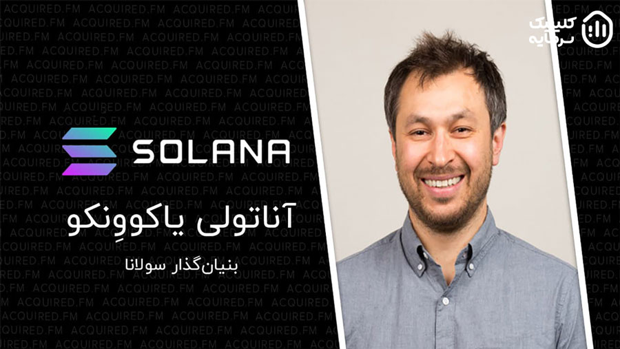 تیم سازنده، تاریخچهو عرضه اولیه ارز دیجیتال سولانا