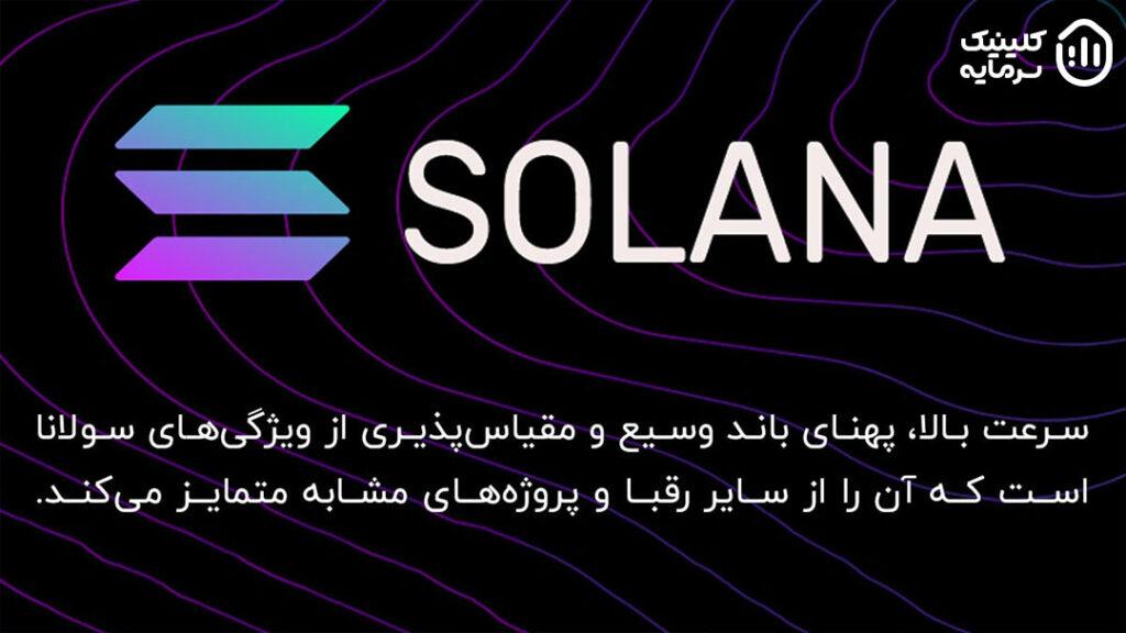 پروژه و ارز دیجیتال سولانا چیست