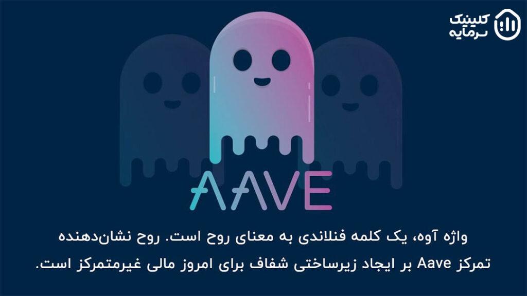 ارز AAVE چیست