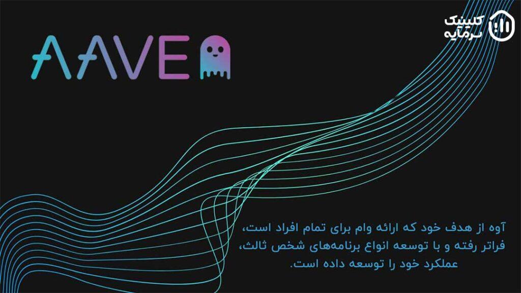 آینده ارز دیجیتال AAVE