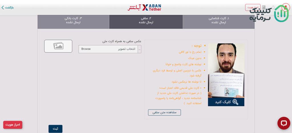 احراز هویت در صرافی آبان تتر