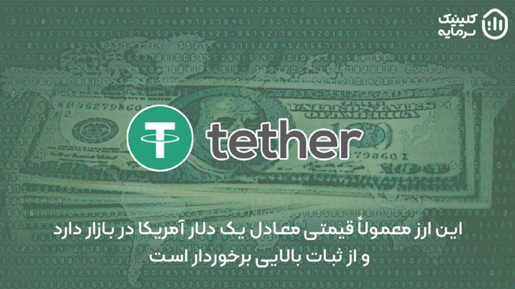 ارز تتر معادل یک دلار است